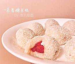 草莓糯米糍的做法