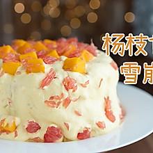 杨枝甘露雪崩蛋糕