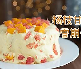 杨枝甘露雪崩蛋糕的做法