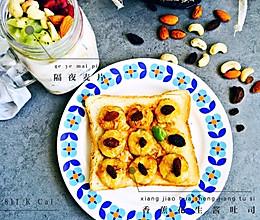 元气早餐:香蕉花生酱吐司,隔夜麦片,的做法