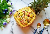 菠萝炒饭#百变水果花样吃#的做法