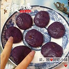 紫薯红枣饼。