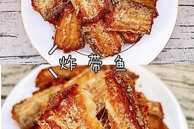 外酥里嫩的炸带鱼简单易做,无敌好吃❗️