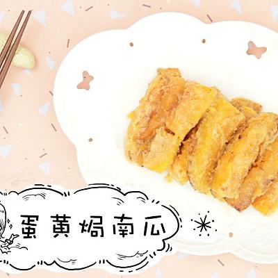 这世上最好的那颗咸鸭蛋,焗了南瓜|上班族简单快手菜NO.2