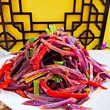 #助力高考营养餐#凉拌紫色土豆丝