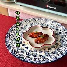 秒杀KFC史上最简单的!蜂蜜奥尔良烤翅