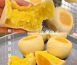 #我为奥运出食力#奶香细腻软皮绿豆饼制作的做法