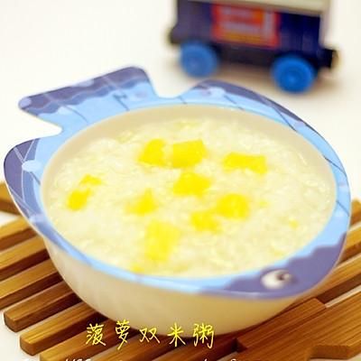 菠萝双米粥