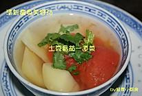 清新瘦身美容汤的做法