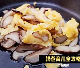 月子餐|菌鲜黄金蛋烧香菇的做法