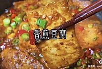 香煎豆腐,一碗米饭都不够吃的做法