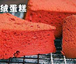 会呼吸的红丝绒蛋糕的做法