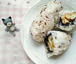 ♡传统中式饭团♡#我要上首页清爽家常菜#