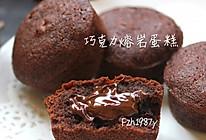 爆浆巧克力熔岩蛋糕的做法