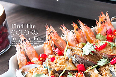 蒜蓉海鲜美的蒸箱版