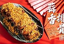 蒜香排骨 2020年夜饭系列#一道菜表白豆果美食#的做法