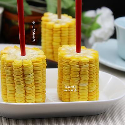 刮油食物,蜜汁烤玉米棒