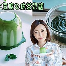 抹茶杏仁豆腐&抹茶奶酱