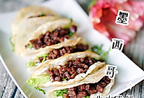 墨西哥牛肉卷饼(饺皮版)的做法
