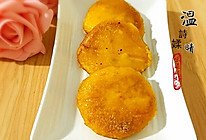 香煎红糖馅南瓜饼的做法