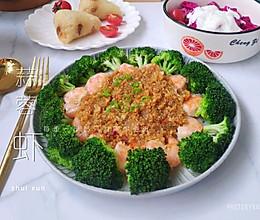 #营养小食光#蒜蓉虾的做法