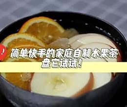 简单几步就能搞定的自制水果茶的做法
