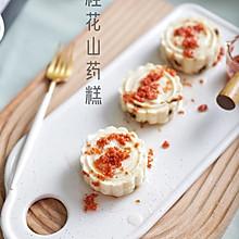 桂花山药糕