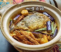 【鱼头咖喱】的做法
