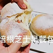 非常适合做早餐的一款咸面包,培根芝士面包