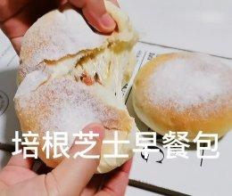 非常适合做早餐的一款咸面包,培根芝士面包的做法
