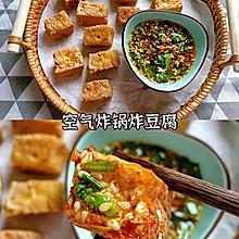 空气炸锅炸豆腐