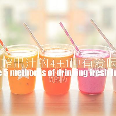鲜榨果汁的4+1种有爱喝法「厨娘物语」
