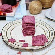 低糖紫薯饼干