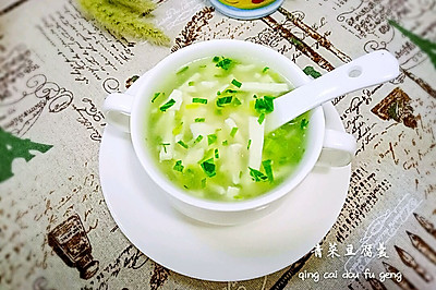 青菜豆腐羹+