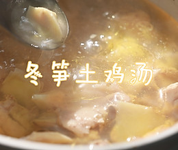 冬笋土鸡汤的做法