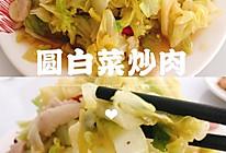 #我们约饭吧#圆白菜炒肉的做法