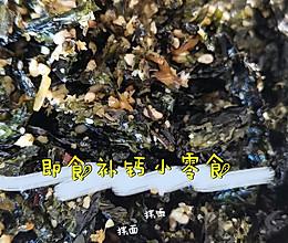 即食补钙小零食——紫菜虾皮酥(升级版)的做法