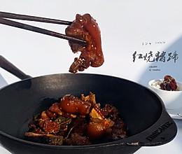 软糯好吃的红烧猪蹄的做法