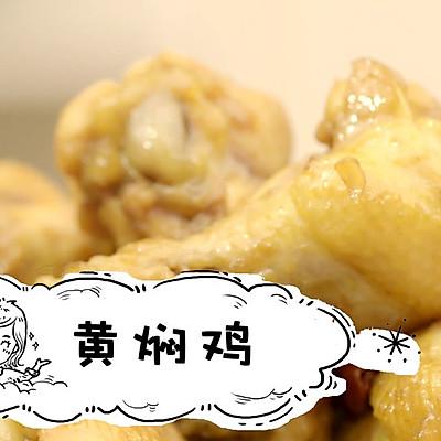 那盘没能多吃几口的黄焖鸡,是我心中一大憾事|我是家常大明星N