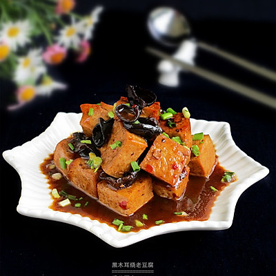 黑木耳烧老豆腐