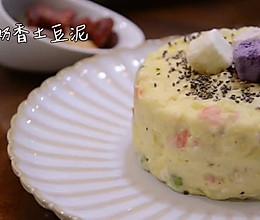 #321沙拉日#日式奶香土豆泥,低脂低卡营养丰富的做法
