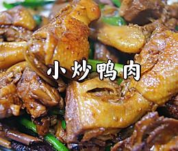#舌尖上的端午#小炒鸭肉的做法
