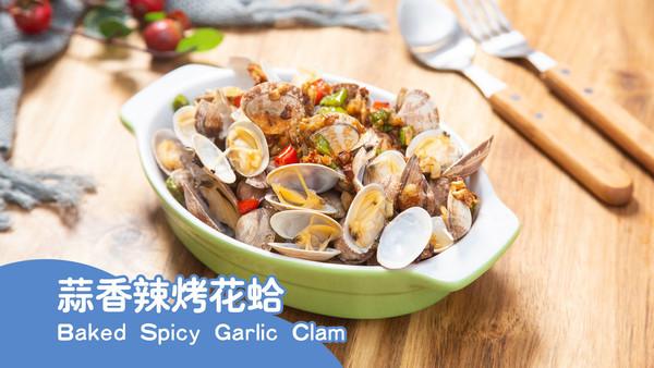 新吃法 蒜香辣烤花蛤,一个字香!的做法
