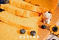 南瓜欧式面包的做法