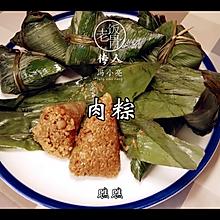 古法肉粽,端午节该吃甜粽子还是肉粽子?