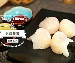 【微体兔菜谱】一口一个虾 水晶虾饺的做法