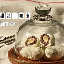 奶枣,新晋爆款网红甜品!