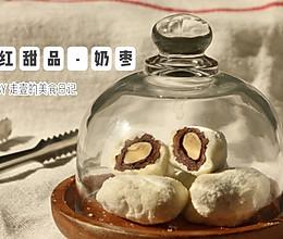 奶枣,新晋爆款网红甜品!的做法