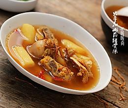 增强免疫力虫草花山药猪骨汤的做法