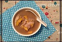 #甜蜜蜜#番薯芋头栗子糖水的做法